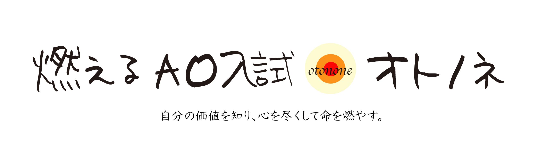 AO入試対策専門塾オトノネ☆オンライン