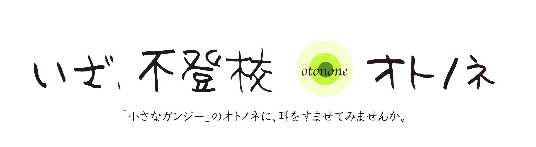 不登校カウンセリング☆オトノネ