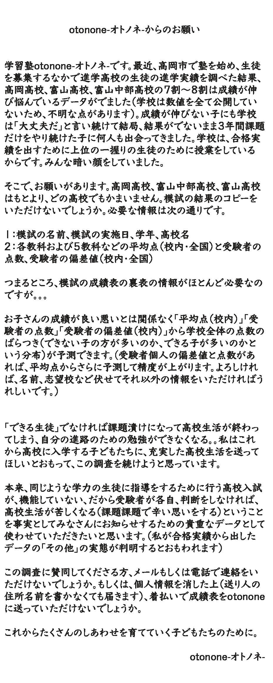 県立 偏差 値 高校 富山