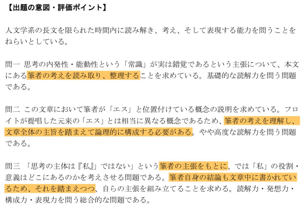 神戸大学小論文1