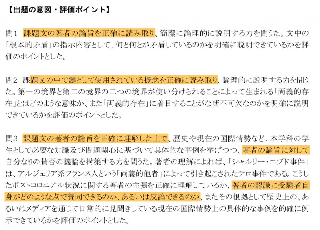 神戸大学小論文グローバル
