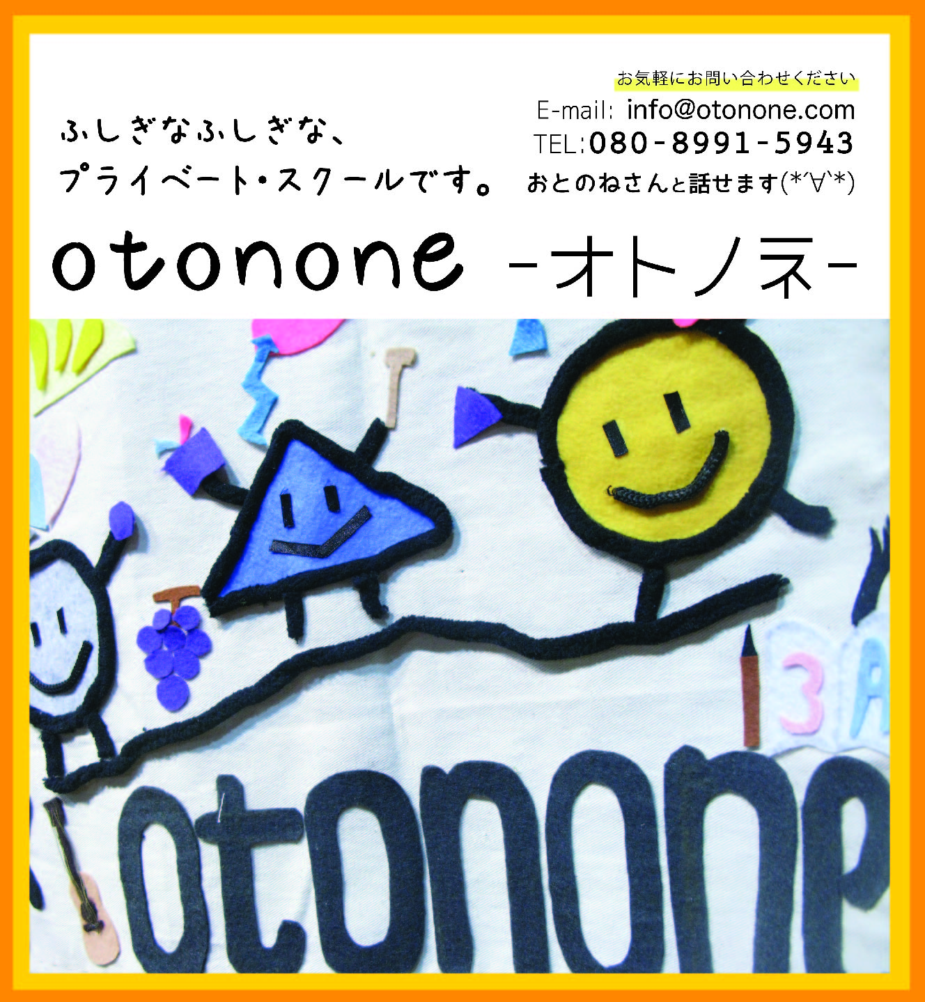 富山市の個別指導塾オトノネ堀川教室