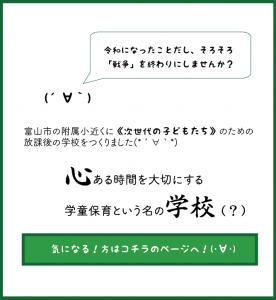富山市の民間学童保育で毎日英語